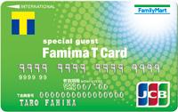 famima-t-card