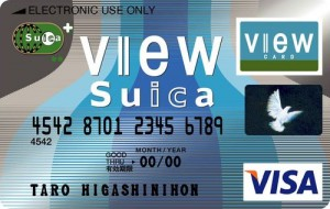 VIEWカード