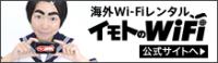 imoto-wifi