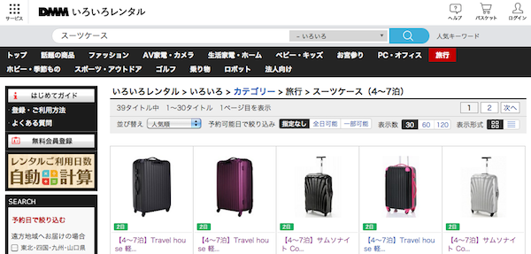 dmm-rental-suitcase