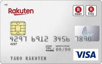 楽天カードの海外旅行保険は利用付帯の条件に要注意 究極の海外旅行