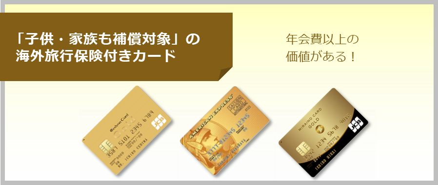 子供・家族も補償される海外旅行保険付きクレジットカード ...