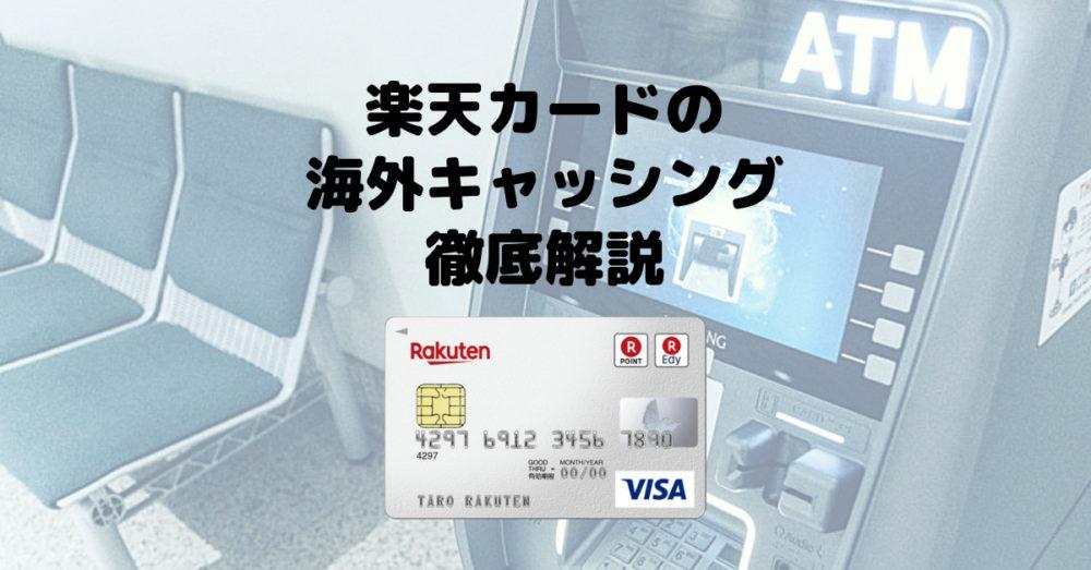 楽天カードの海外キャッシング方法から手数料 繰上返済まで解説 究極